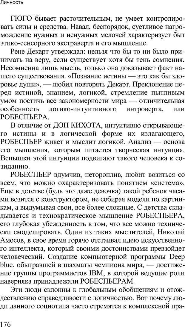 PDF. Среди людей. Соционика — наука общения. Кашницкий С. Е. Страница 173. Читать онлайн