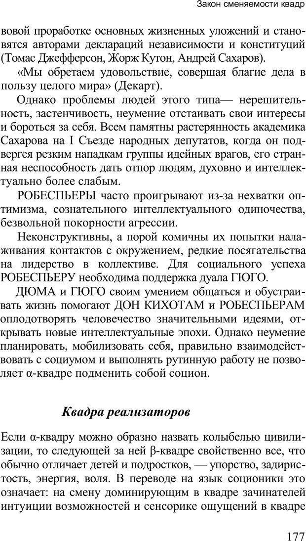 PDF. Среди людей. Соционика — наука общения. Кашницкий С. Е. Страница 174. Читать онлайн