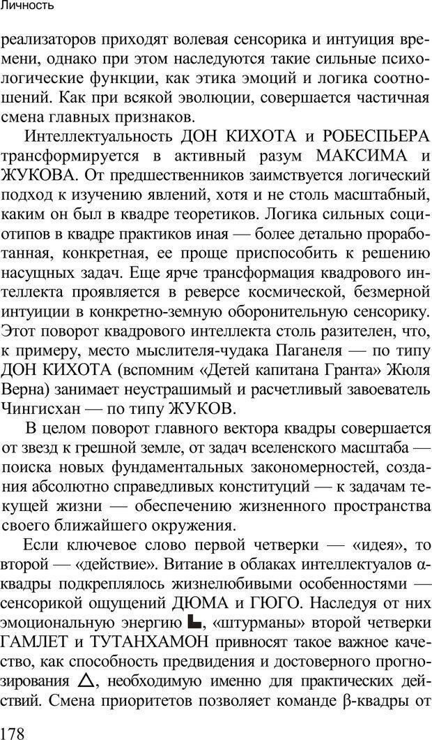 PDF. Среди людей. Соционика — наука общения. Кашницкий С. Е. Страница 175. Читать онлайн