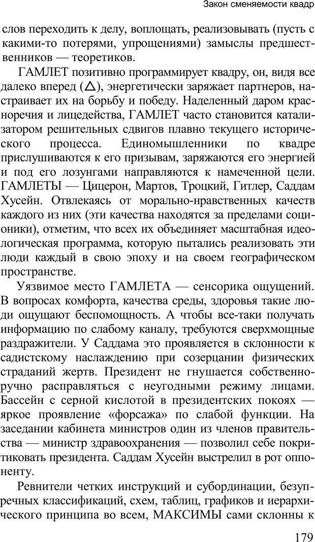 PDF. Среди людей. Соционика — наука общения. Кашницкий С. Е. Страница 176. Читать онлайн