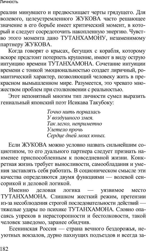 PDF. Среди людей. Соционика — наука общения. Кашницкий С. Е. Страница 179. Читать онлайн