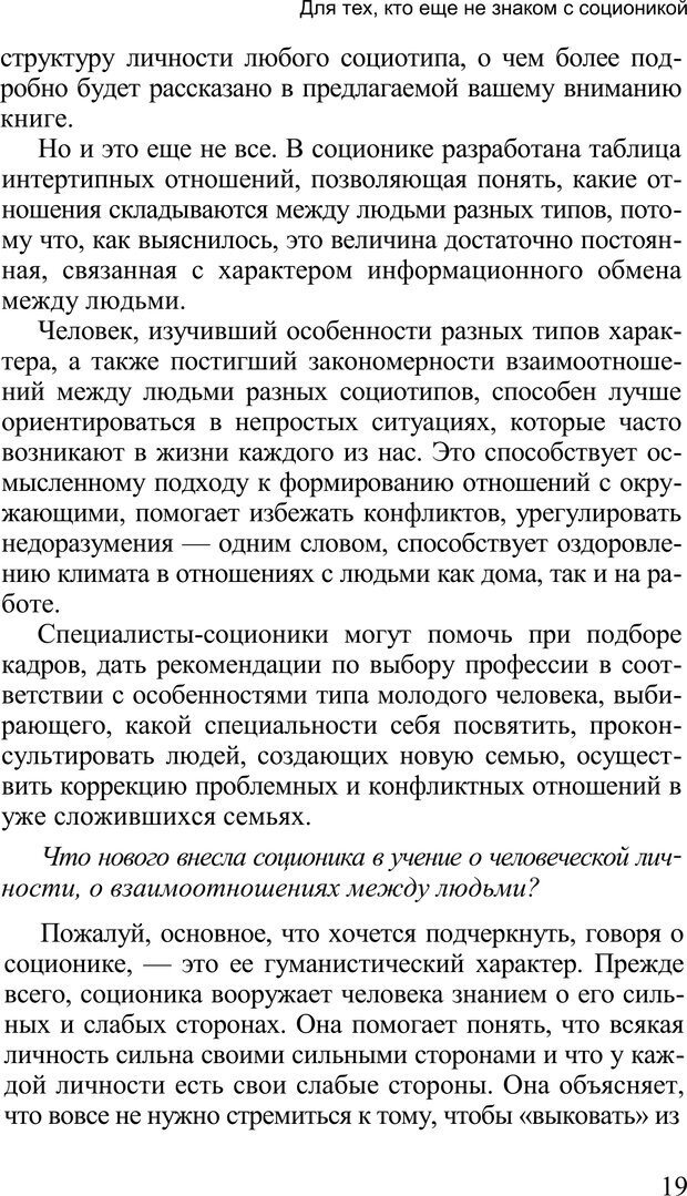 PDF. Среди людей. Соционика — наука общения. Кашницкий С. Е. Страница 18. Читать онлайн
