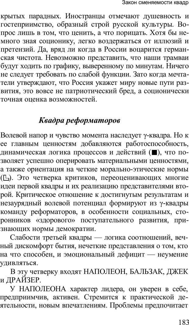 PDF. Среди людей. Соционика — наука общения. Кашницкий С. Е. Страница 180. Читать онлайн