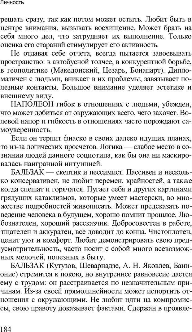 PDF. Среди людей. Соционика — наука общения. Кашницкий С. Е. Страница 181. Читать онлайн