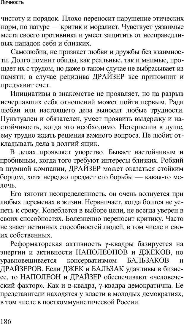 PDF. Среди людей. Соционика — наука общения. Кашницкий С. Е. Страница 183. Читать онлайн