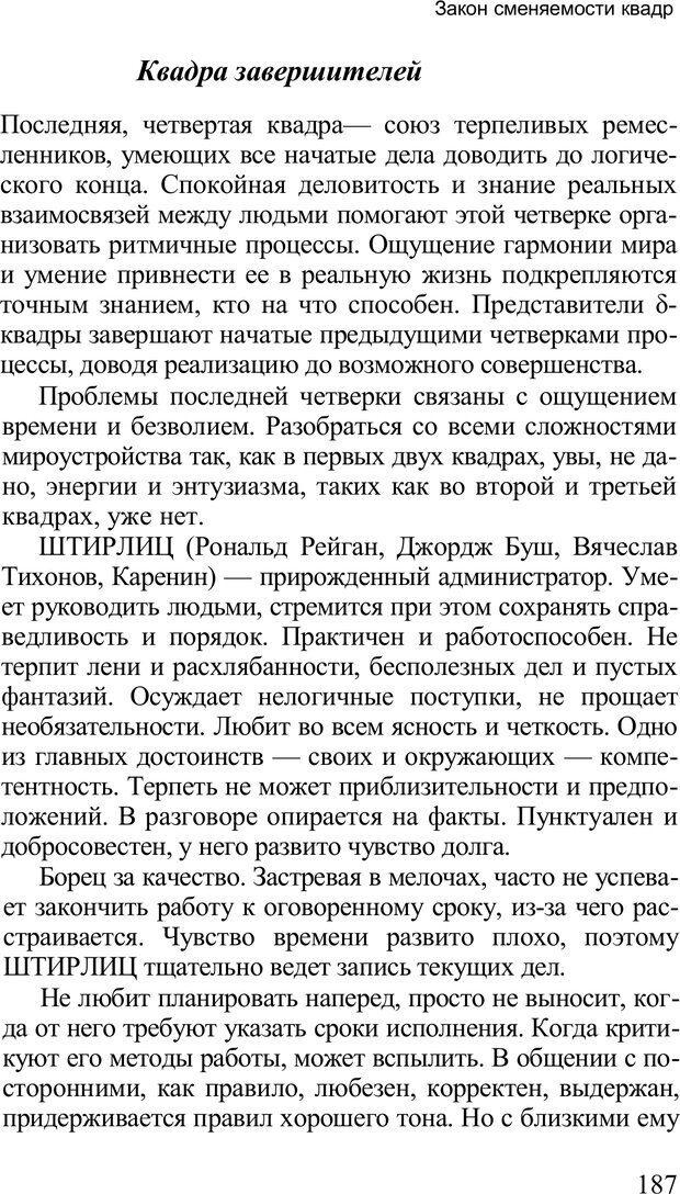 PDF. Среди людей. Соционика — наука общения. Кашницкий С. Е. Страница 184. Читать онлайн