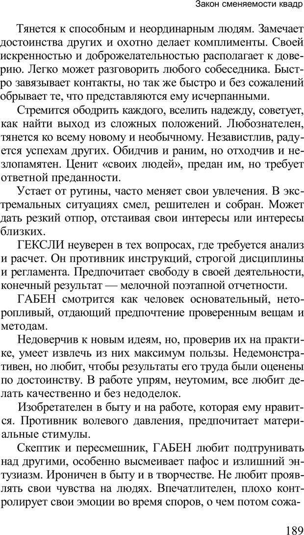 PDF. Среди людей. Соционика — наука общения. Кашницкий С. Е. Страница 186. Читать онлайн