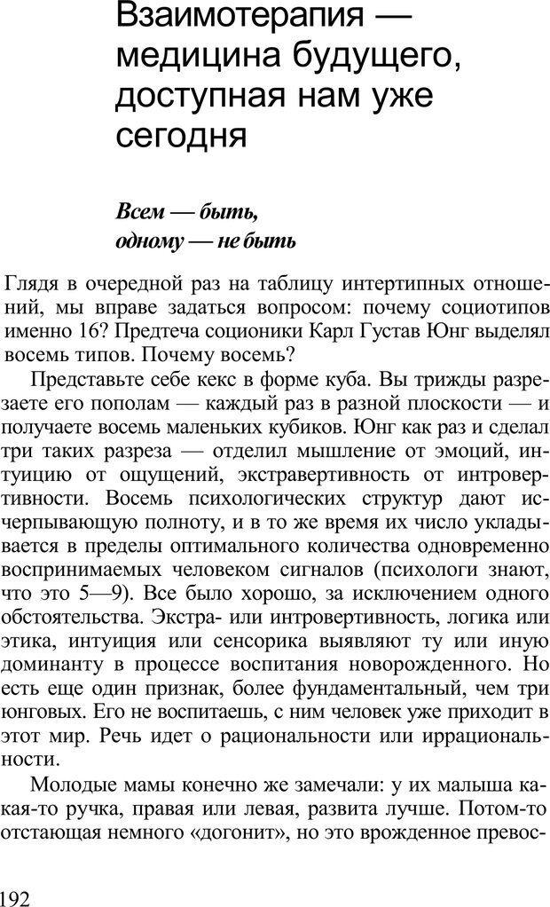 PDF. Среди людей. Соционика — наука общения. Кашницкий С. Е. Страница 189. Читать онлайн