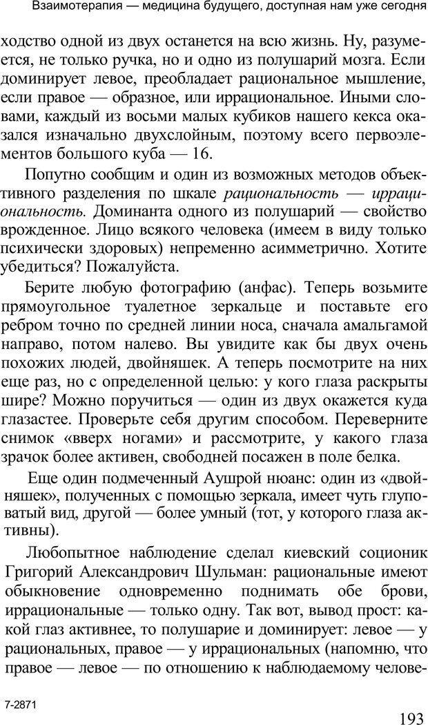 PDF. Среди людей. Соционика — наука общения. Кашницкий С. Е. Страница 190. Читать онлайн
