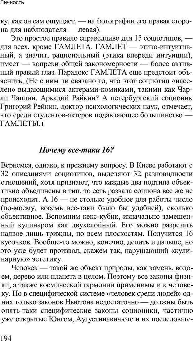 PDF. Среди людей. Соционика — наука общения. Кашницкий С. Е. Страница 191. Читать онлайн