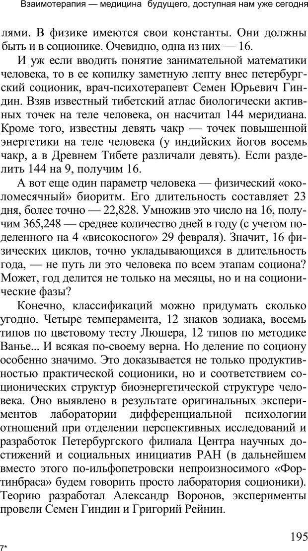 PDF. Среди людей. Соционика — наука общения. Кашницкий С. Е. Страница 192. Читать онлайн