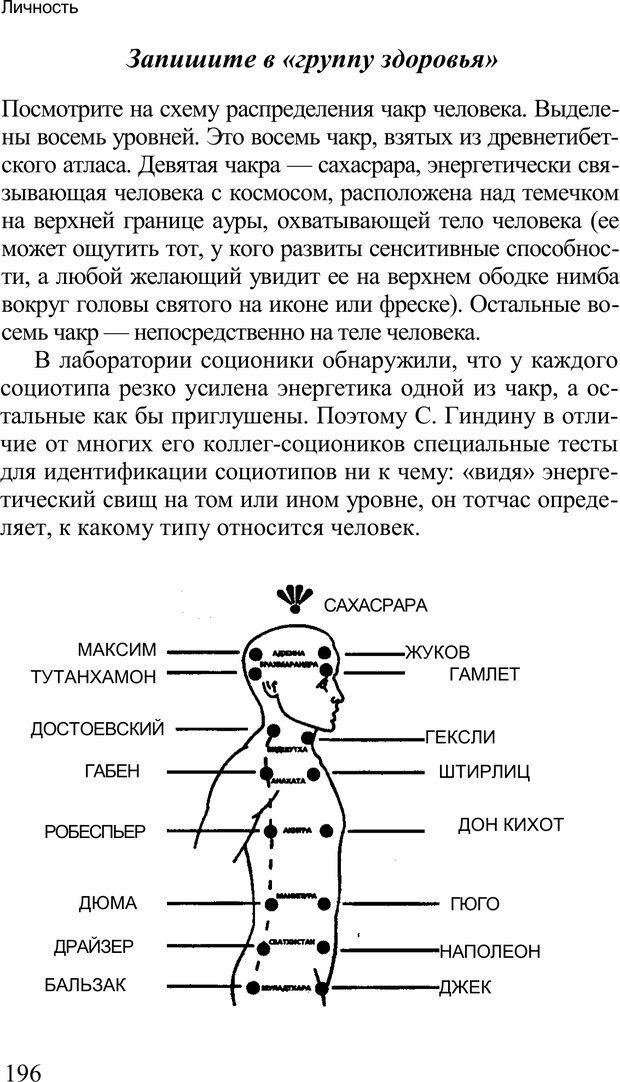 PDF. Среди людей. Соционика — наука общения. Кашницкий С. Е. Страница 193. Читать онлайн