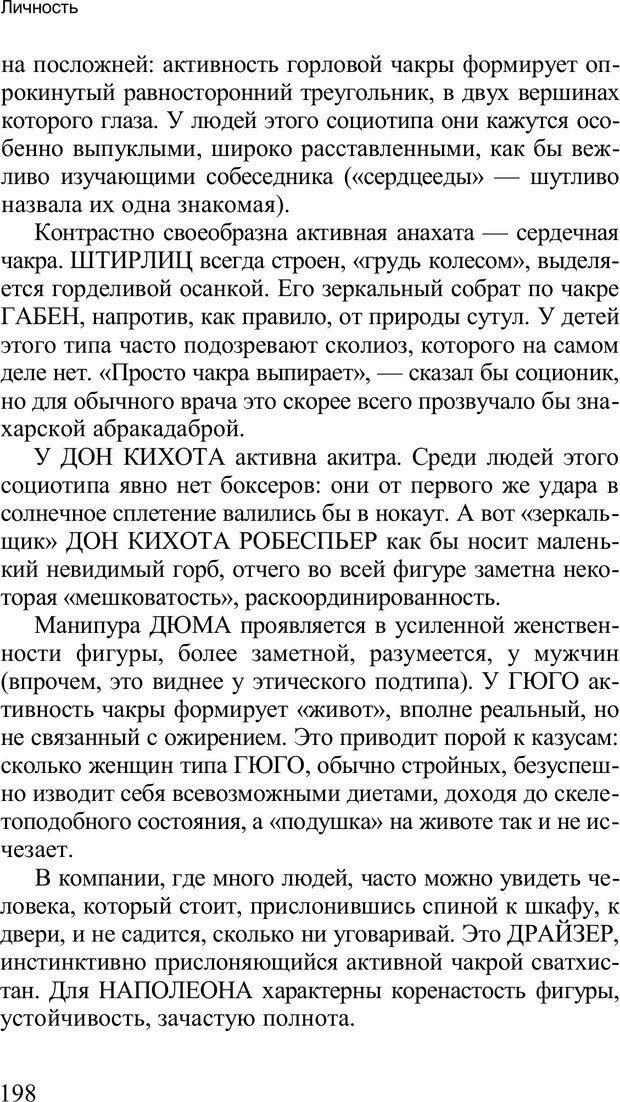 PDF. Среди людей. Соционика — наука общения. Кашницкий С. Е. Страница 195. Читать онлайн