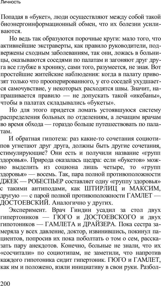 PDF. Среди людей. Соционика — наука общения. Кашницкий С. Е. Страница 197. Читать онлайн
