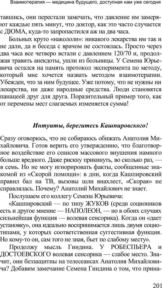 PDF. Среди людей. Соционика — наука общения. Кашницкий С. Е. Страница 198. Читать онлайн