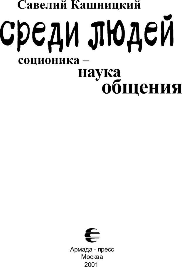 PDF. Среди людей. Соционика — наука общения. Кашницкий С. Е. Страница 2. Читать онлайн