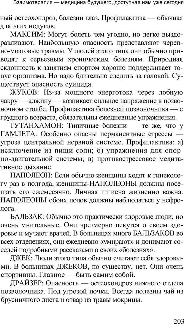 PDF. Среди людей. Соционика — наука общения. Кашницкий С. Е. Страница 200. Читать онлайн