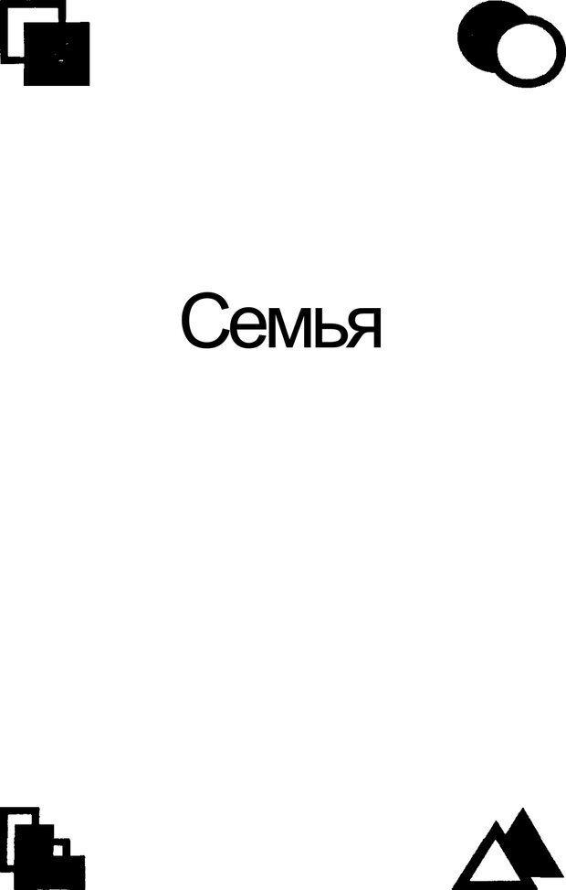 PDF. Среди людей. Соционика — наука общения. Кашницкий С. Е. Страница 202. Читать онлайн