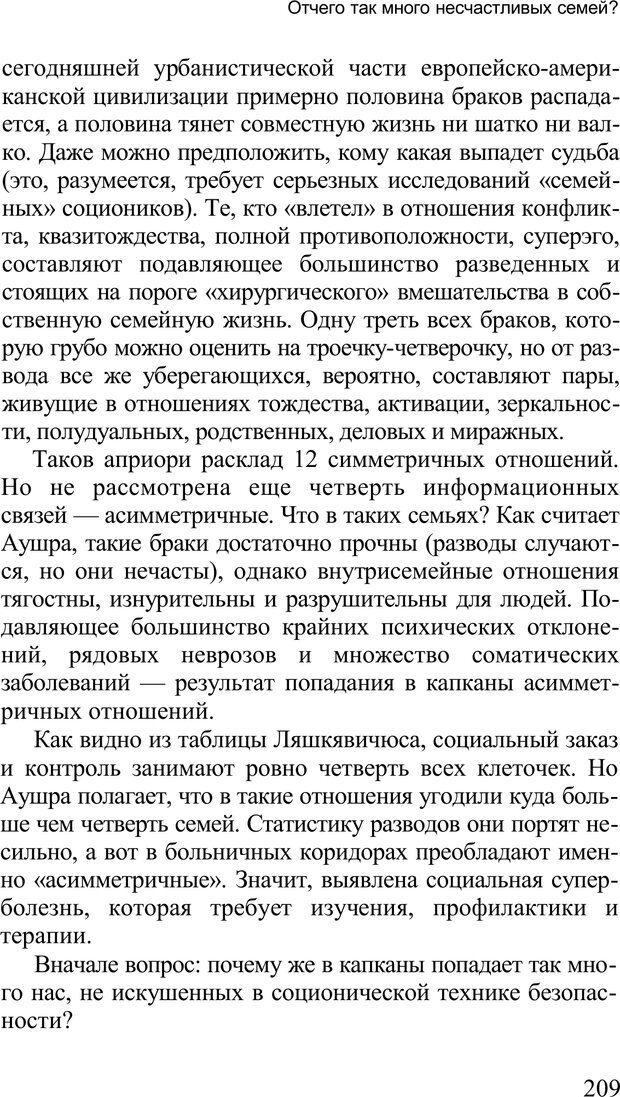 PDF. Среди людей. Соционика — наука общения. Кашницкий С. Е. Страница 205. Читать онлайн