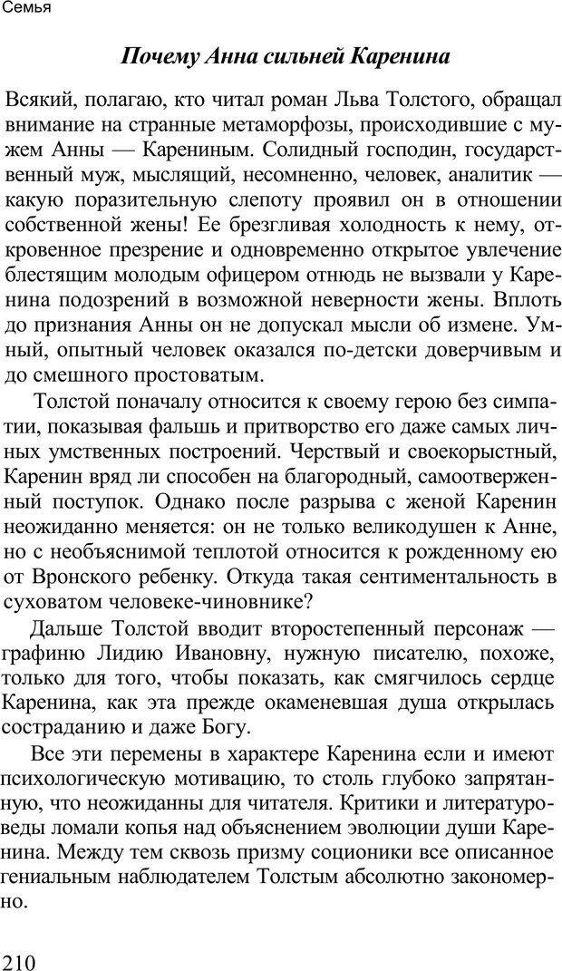 PDF. Среди людей. Соционика — наука общения. Кашницкий С. Е. Страница 206. Читать онлайн