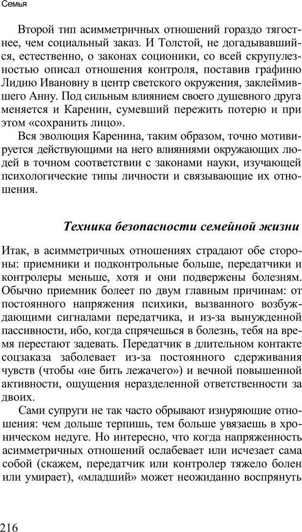 PDF. Среди людей. Соционика — наука общения. Кашницкий С. Е. Страница 212. Читать онлайн