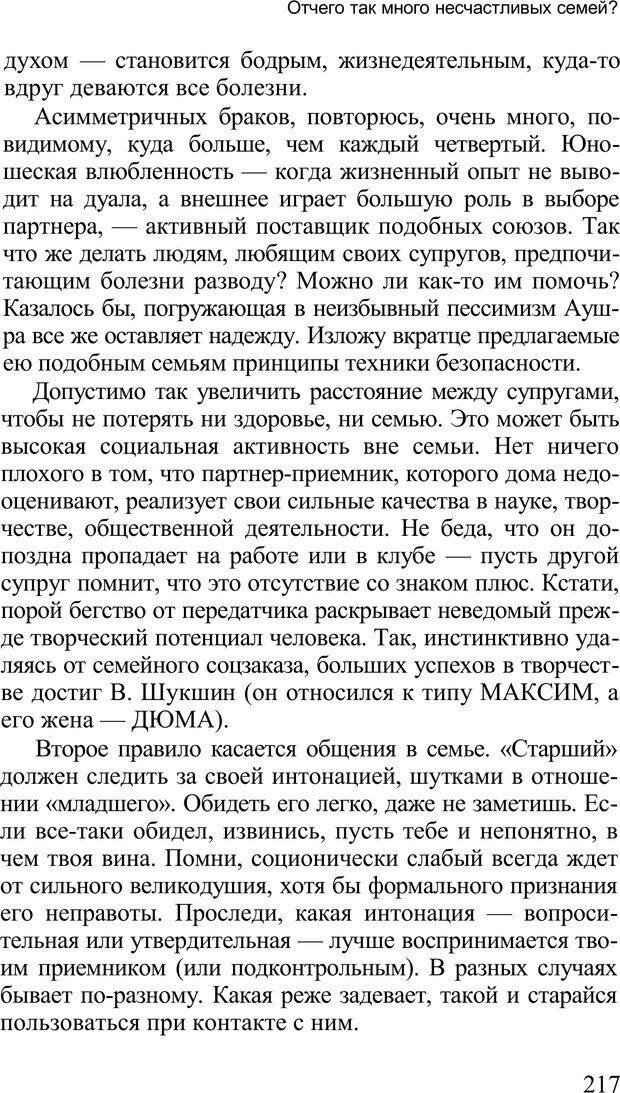 PDF. Среди людей. Соционика — наука общения. Кашницкий С. Е. Страница 213. Читать онлайн
