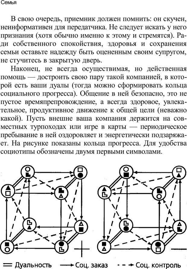 PDF. Среди людей. Соционика — наука общения. Кашницкий С. Е. Страница 214. Читать онлайн