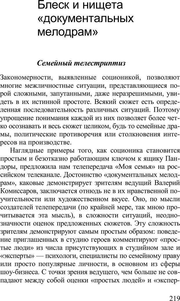 PDF. Среди людей. Соционика — наука общения. Кашницкий С. Е. Страница 215. Читать онлайн