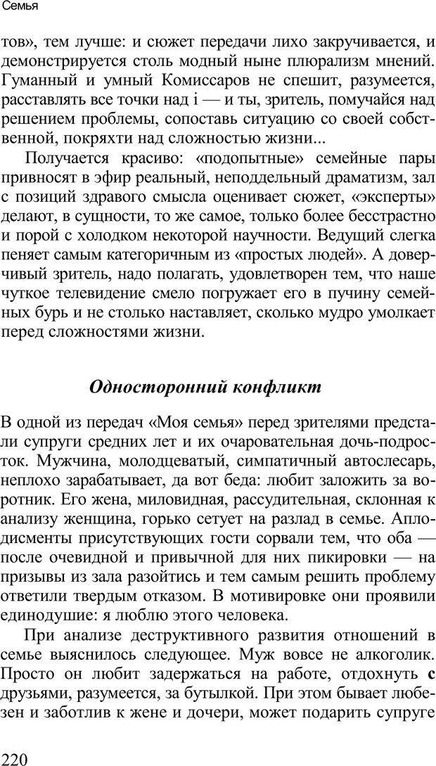 PDF. Среди людей. Соционика — наука общения. Кашницкий С. Е. Страница 216. Читать онлайн