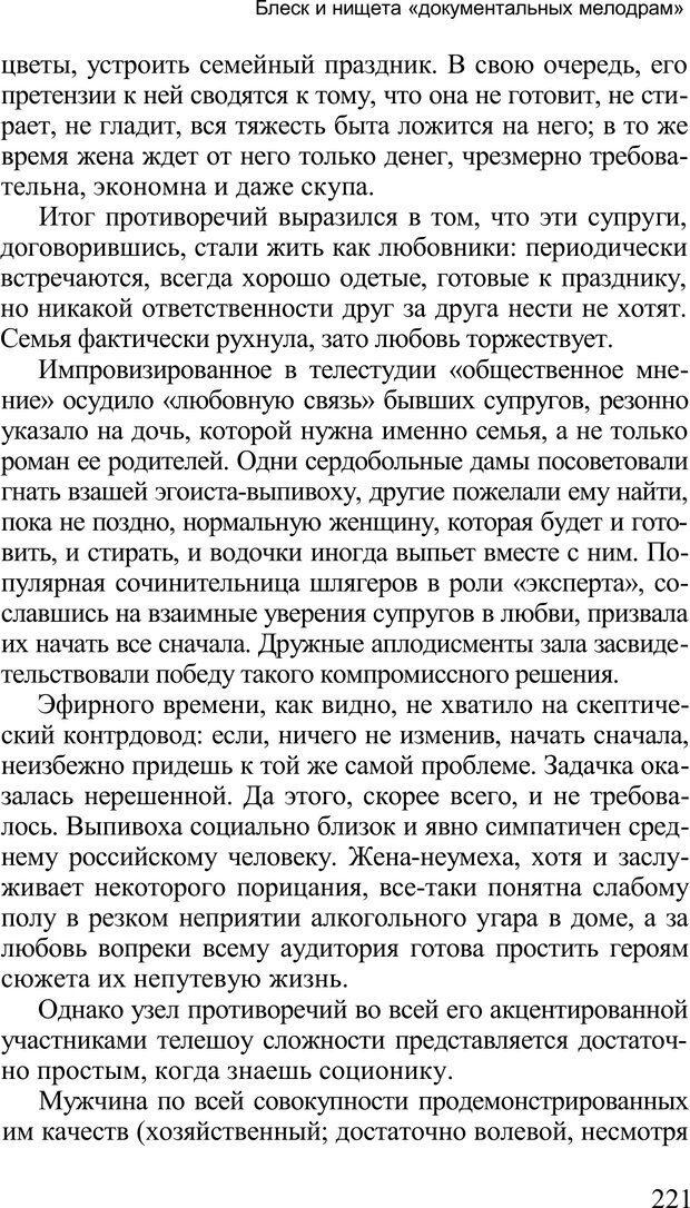 PDF. Среди людей. Соционика — наука общения. Кашницкий С. Е. Страница 217. Читать онлайн