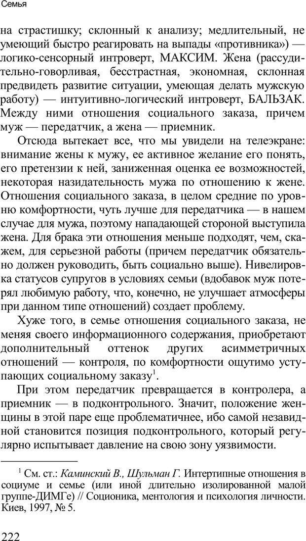 PDF. Среди людей. Соционика — наука общения. Кашницкий С. Е. Страница 218. Читать онлайн