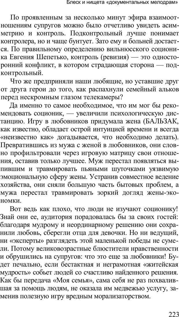 PDF. Среди людей. Соционика — наука общения. Кашницкий С. Е. Страница 219. Читать онлайн