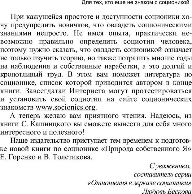PDF. Среди людей. Соционика — наука общения. Кашницкий С. Е. Страница 22. Читать онлайн