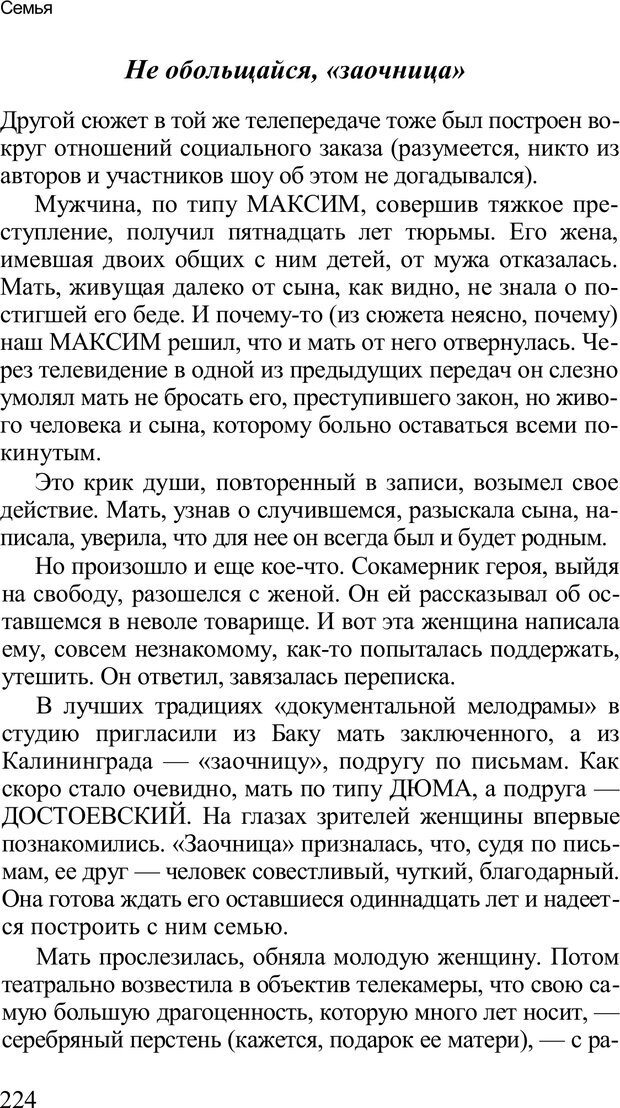PDF. Среди людей. Соционика — наука общения. Кашницкий С. Е. Страница 220. Читать онлайн