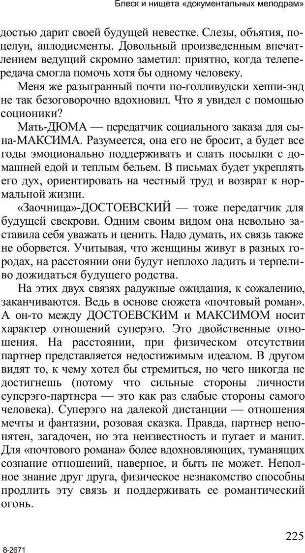 PDF. Среди людей. Соционика — наука общения. Кашницкий С. Е. Страница 221. Читать онлайн