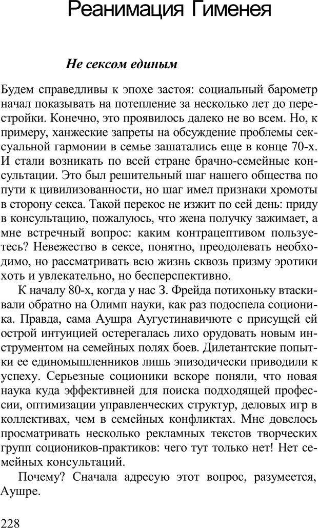 PDF. Среди людей. Соционика — наука общения. Кашницкий С. Е. Страница 224. Читать онлайн