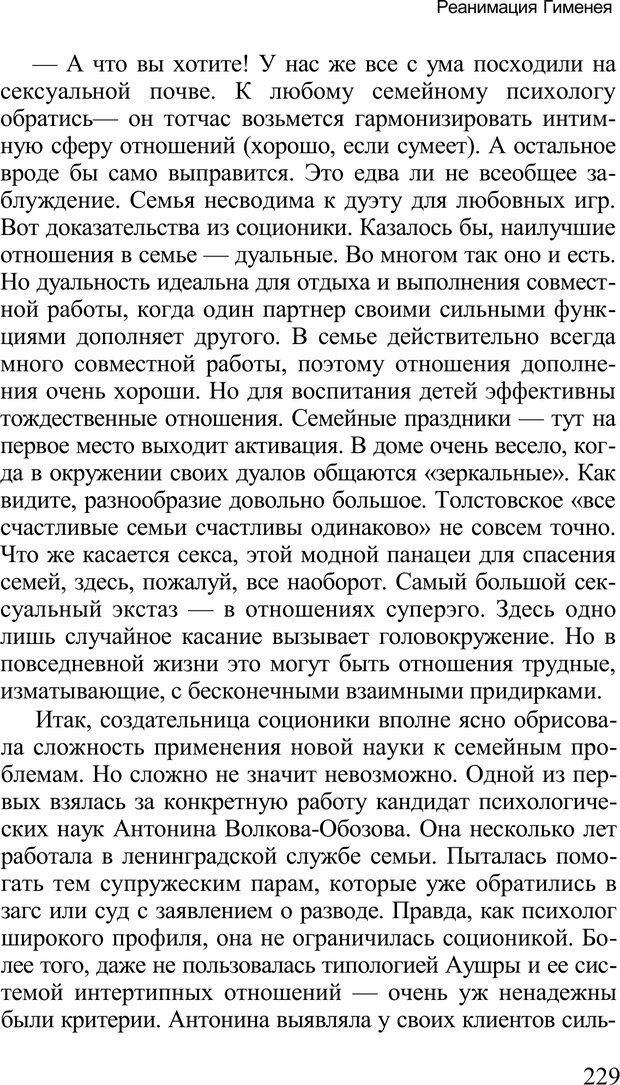 PDF. Среди людей. Соционика — наука общения. Кашницкий С. Е. Страница 225. Читать онлайн
