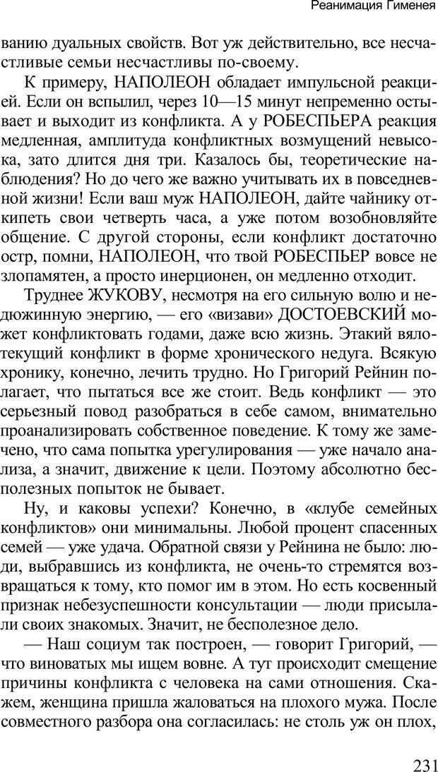PDF. Среди людей. Соционика — наука общения. Кашницкий С. Е. Страница 227. Читать онлайн