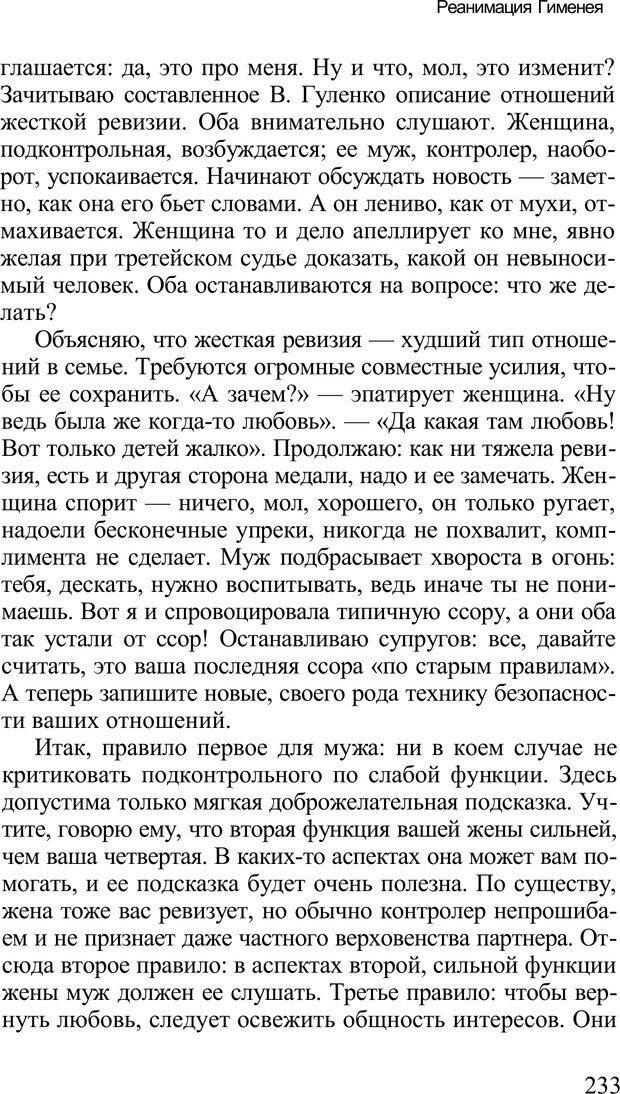 PDF. Среди людей. Соционика — наука общения. Кашницкий С. Е. Страница 229. Читать онлайн