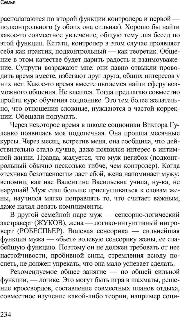 PDF. Среди людей. Соционика — наука общения. Кашницкий С. Е. Страница 230. Читать онлайн