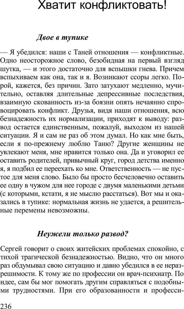 PDF. Среди людей. Соционика — наука общения. Кашницкий С. Е. Страница 232. Читать онлайн