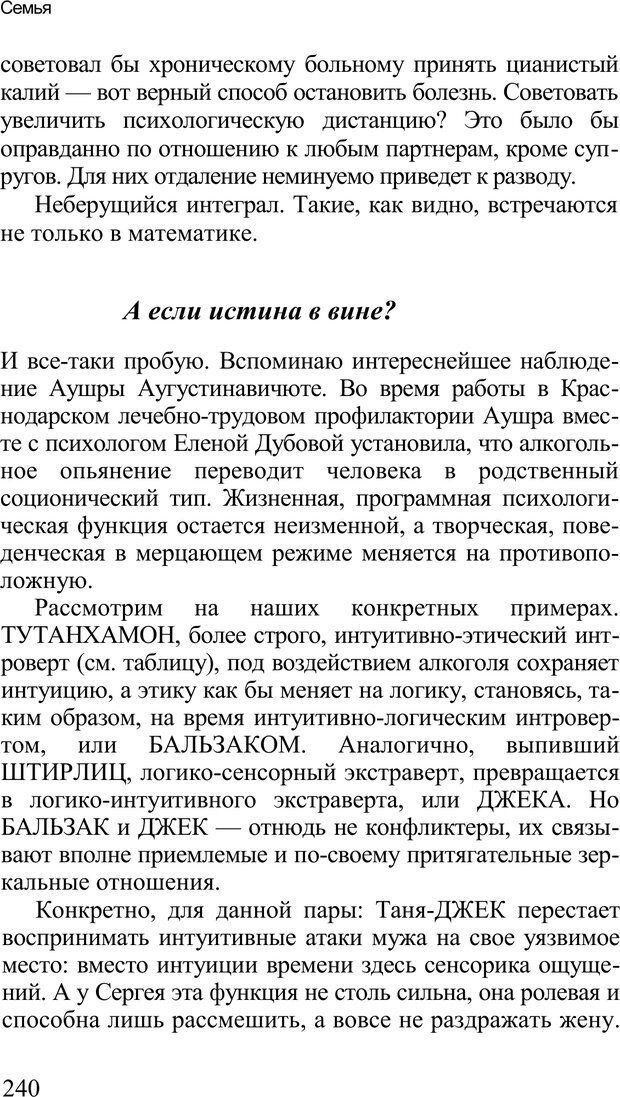 PDF. Среди людей. Соционика — наука общения. Кашницкий С. Е. Страница 236. Читать онлайн