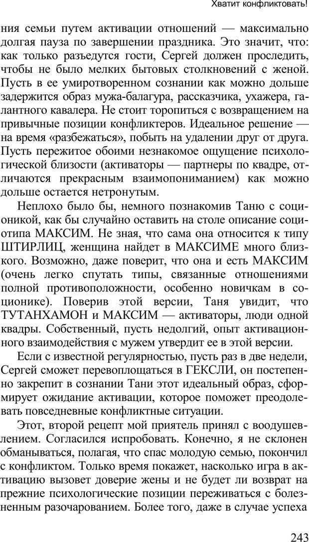 PDF. Среди людей. Соционика — наука общения. Кашницкий С. Е. Страница 239. Читать онлайн