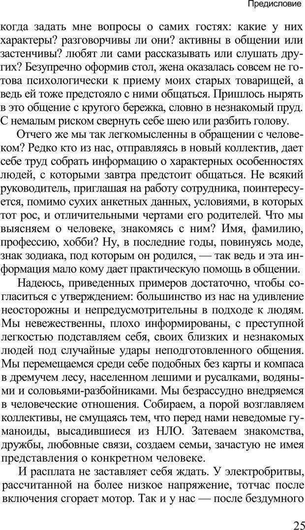 PDF. Среди людей. Соционика — наука общения. Кашницкий С. Е. Страница 24. Читать онлайн