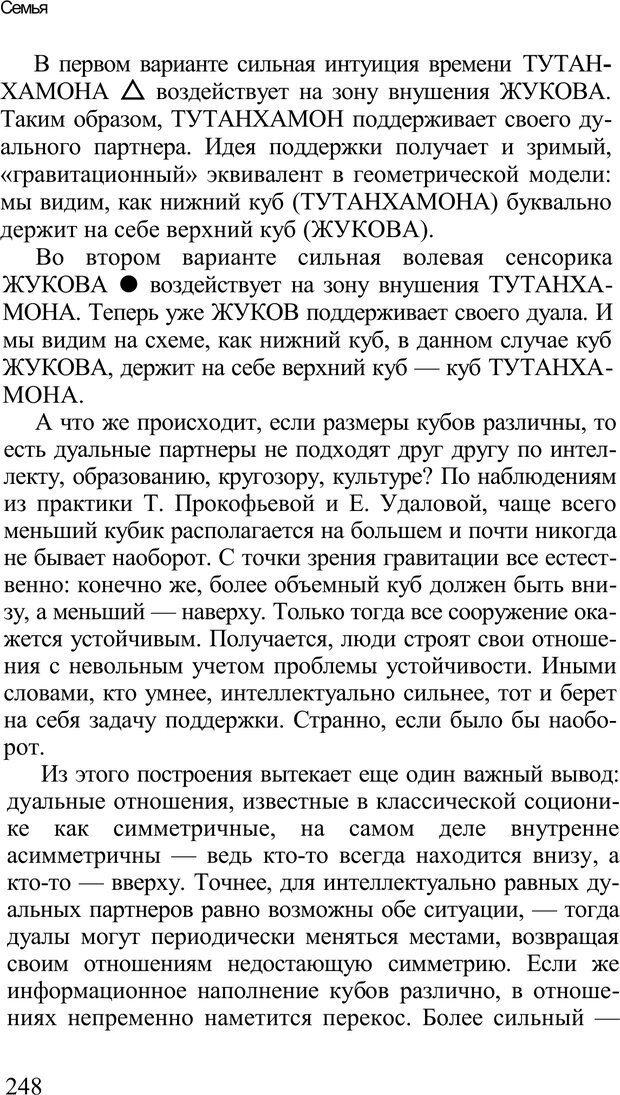 PDF. Среди людей. Соционика — наука общения. Кашницкий С. Е. Страница 244. Читать онлайн