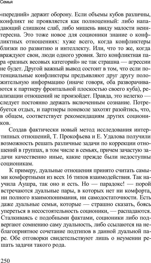 PDF. Среди людей. Соционика — наука общения. Кашницкий С. Е. Страница 246. Читать онлайн