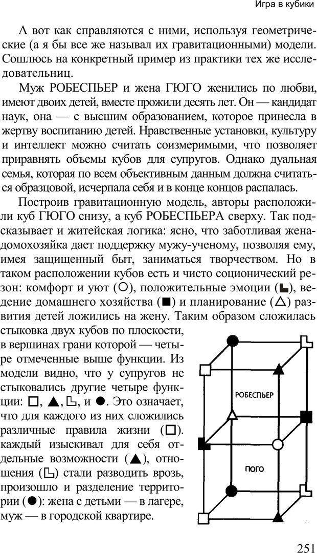 PDF. Среди людей. Соционика — наука общения. Кашницкий С. Е. Страница 247. Читать онлайн