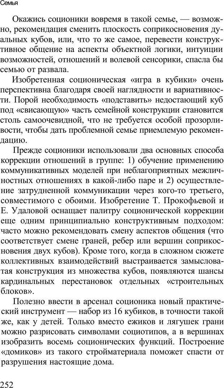 PDF. Среди людей. Соционика — наука общения. Кашницкий С. Е. Страница 248. Читать онлайн