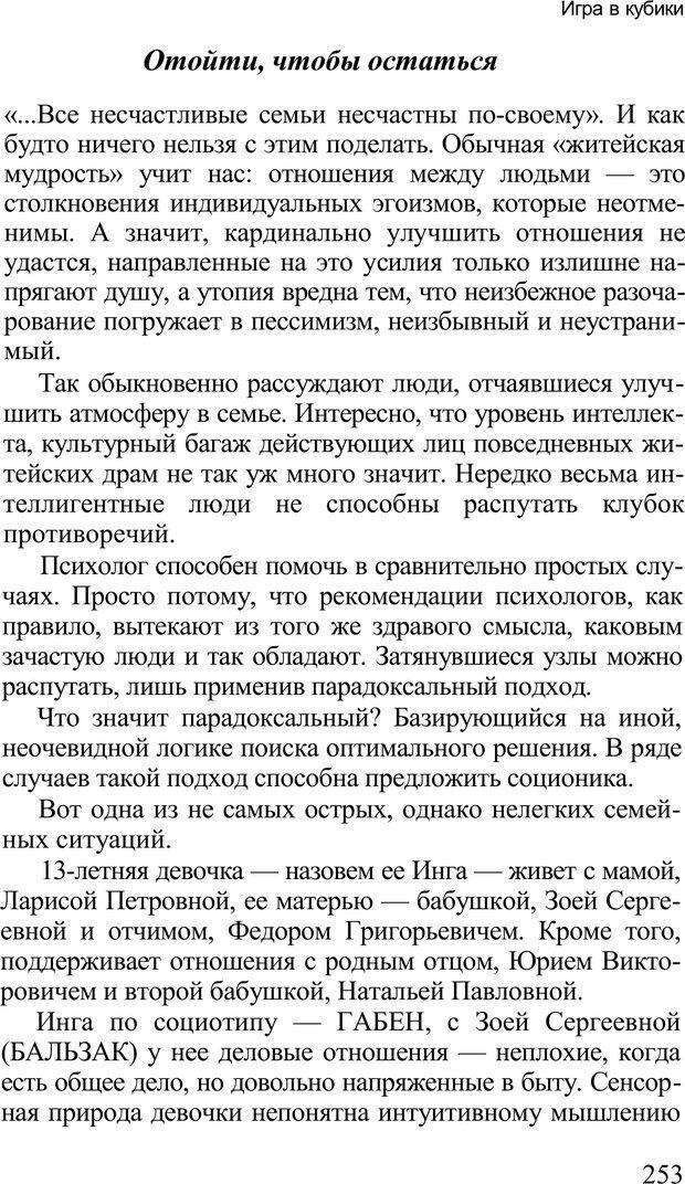 PDF. Среди людей. Соционика — наука общения. Кашницкий С. Е. Страница 249. Читать онлайн