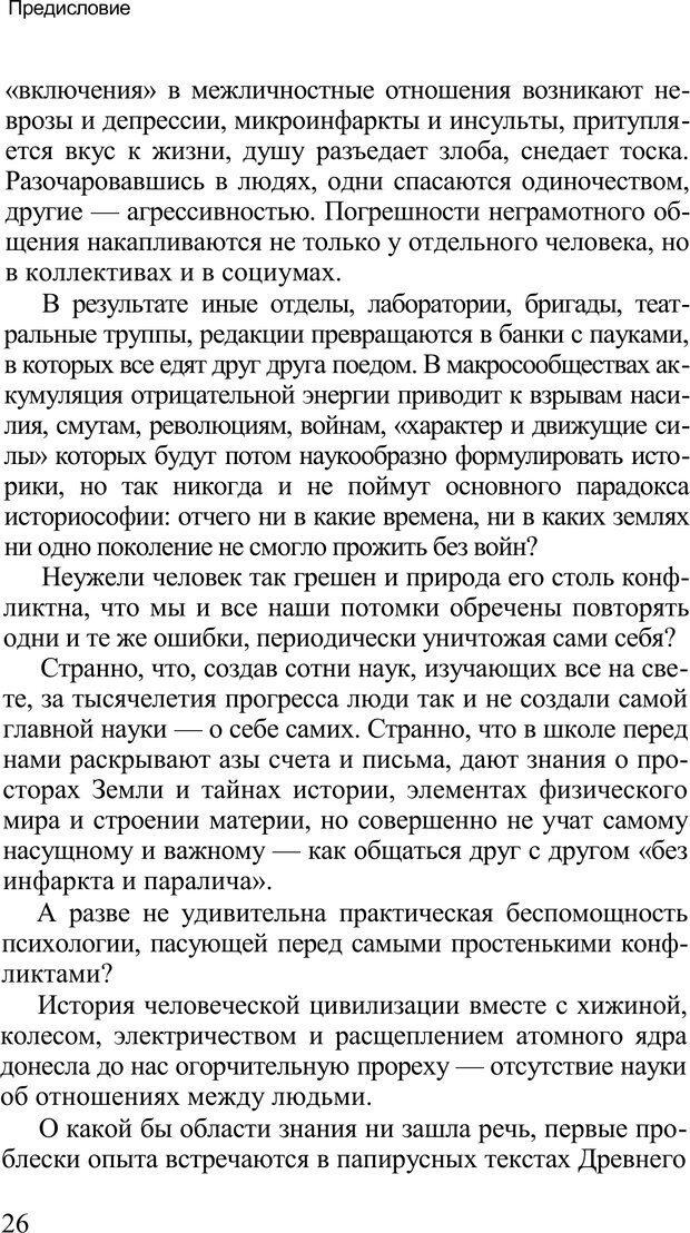 PDF. Среди людей. Соционика — наука общения. Кашницкий С. Е. Страница 25. Читать онлайн